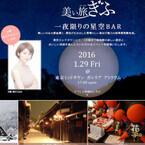 楽天トラベル、岐阜県と連携した女性客誘致プロモーション展開