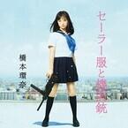 橋本環奈、ソロデビューCDで初作詞! A面は『セーラー服と機関銃』主題歌