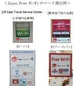 観光庁、訪日観光客向け無料公衆Wi-Fi案内サイトをバージョンアップ