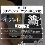 「オリジナル2次元キャラ」と「3Dモデル」を募るコンテストを開催- Shade3D