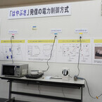 JAXA、「はやぶさ」で培った電力制御技術を活用したデマコンをデモ公開