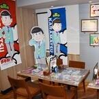 『おそ松さん』がカフェに!? - アニメイトカフェ池袋3号店にオリジナルメニュー&グッズが登場
