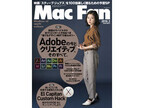 Mac Fan 3月号発売! 特集「Adobeの今とクリエイティブ」