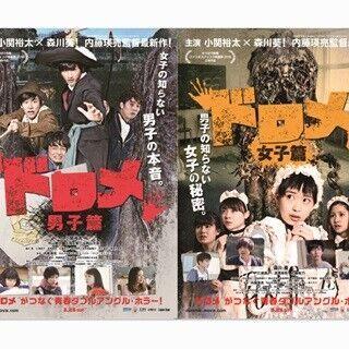 森川葵、メイド服で不安げ…シンクロホラー『ドロメ』、ビジュアル2種公開!