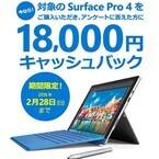 Surface Pro 4キャッシュバックキャンペーンはじまる - 18,000円を返金