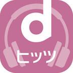 ドコモ、嵐の新曲「復活LOVE」を「dヒッツ」で独占配信