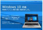 ユニットコム、Windows 10 MARを載せた再生中古PCを販売開始