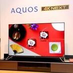 シャープ「AQUOS 4K」、Ultra HD Blu-rayのHDRに対応するソフトウェア更新