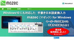 MetaMoJi、手書き入力システム「mazec」Windows版を正式販売