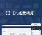 クラウド経費精算サービス「Dr.経費精算」に中小企業向けβ版