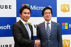「1社で閉じる時代ではない」日本マイクロソフト、VC分野のブイキューブと協業