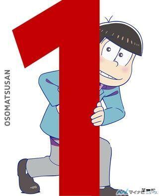 『おそ松さん』、BD&DVDがオリコン週間ランキングのアニメ部門で同時首位