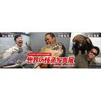 東京都・中野で怪魚ハンターによる怪魚の魅力と奇妙さを紹介する写真展
