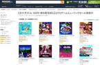 コナミゲーム関連アルバムがAmazonで配信開始、16日までの390円セールも