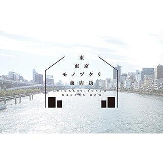 ものづくり企業を盛り上げる新プロジェクト「東東京モノヅクリ商店街」発足