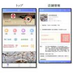 JTB、訪日中国人旅行者向けにスマホアプリ「旅神」を提供開始