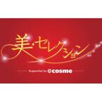 トライステージ、「@cosme」の口コミ情報を利用する美容テレビ通販番組