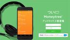 マネーツリー、資産管理アプリ「Moneytree」Android版のパブリックβを公開