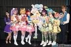「i☆Ris」だからできるスーパーステージ! 「ライブミュージカル『プリパラ』」の公開ゲネプロに潜入