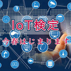 IoTの知識スキルを可視化する「IoT検定制度」が今春開始