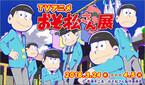 TVアニメ「おそ松さん」展、pixiv Zingaroにて3月24日より開催