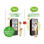 DNP、札幌市内にデジタル情報配信スタンドを設置して雪まつり情報を発信