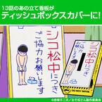 『おそ松さん』、第13話登場の