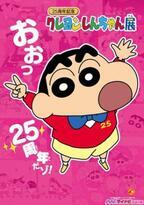 『クレヨンしんちゃん』25周年記念! 初の展覧会が東武百貨店池袋店で開催