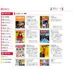 ドコモの雑誌読み放題サービス「dマガジン」がPCでも利用可能に