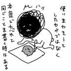 兼業まんがクリエイター・カレー沢薫の日常と退廃 (49) 安直?楽勝?作家から見た「過去のヒット作のリバイバル」