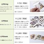 スマホからも作成できる3種の写真グッズ「MYBOOK LIFE」発売- アスカネット