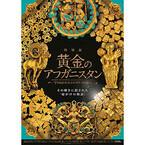 東京都・上野で古代のアフガニスタンを黄金製品などの名宝で紹介する展覧会