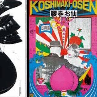 東京都・渋谷にて、横尾忠則ら時代を挑発した表現者の作品を一堂に展示