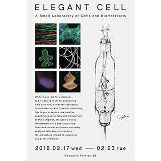 東京都・駒場で生きた細胞でデザインした「細胞彫刻」などを展示