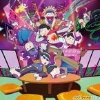 TVアニメ『おそ松さん』、A応P「全力バタンキュー」がオリコン初登場2位