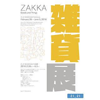 東京都・六本木で「雑貨」のデザインの魅力に改めて目を向ける企画展