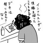 兼業まんがクリエイター・カレー沢薫の日常と退廃 (50) 兼業漫画家が語る「健康法」と「クソゲー」
