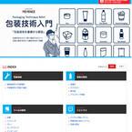 キーエンス、包装機械や容器について学べる「包装技術入門」を公開