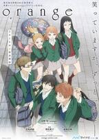 青春SFコミック『orange』のTVアニメ化が決定! 2016年夏の放送開始予定