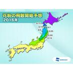 東京都、花粉シーズン突入 - 飛散量予測「昨年比1.5~2倍」の地域は?