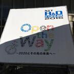 「NTT R&Dフォーラム」でNTTの最新技術に触れる! - 未来を体感できる展示多数