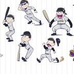 『おそ松さん』×侍ジャパンが奇跡のコラボ、球場で躍動する6つ子を公開