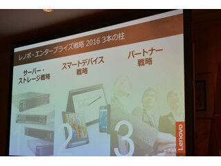 Lenovoが描くエンタープライズの成長戦略とは?