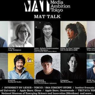 東京都各所にて、ライゾマ齋藤精一氏など著名アーティストらがトークで競演