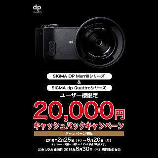 シグマ、「dp Quattro」購入者向けの2万円キャッシュバックキャンペーン
