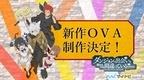 TVアニメ『ダンまち』、新作OVAの制作が決定
