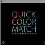 EIZO、モニターと印刷の色合わせソフト「Quick Color Match」を無償配布