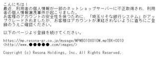 埼玉りそな銀行をかたるフィッシングメール、ID・パスワードの入力に注意
