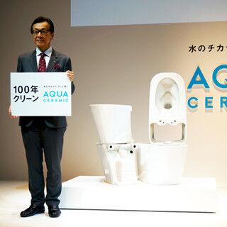 """LIXIL、汚物や水アカによるトイレの汚れを防ぎ""""キレイが100年続く""""新技術"""