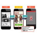 「AMoAdインフィード広告」と「少年ジャンプ+」が提携